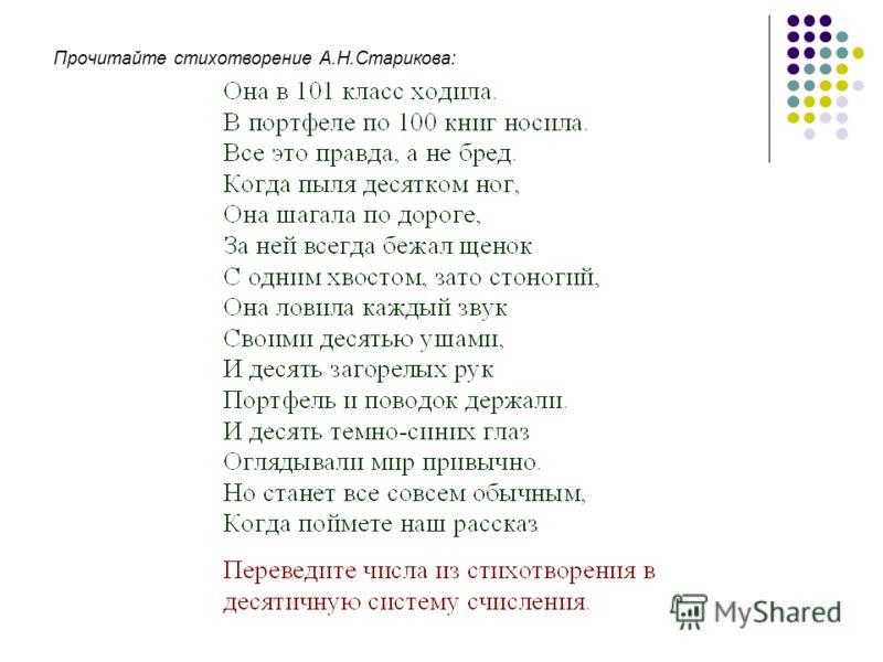 Прочитайте стихотворение А.Н.Старикова:
