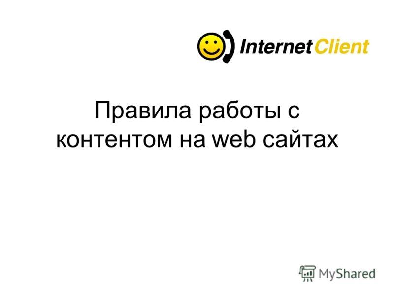 Правила работы с контентом на web сайтах