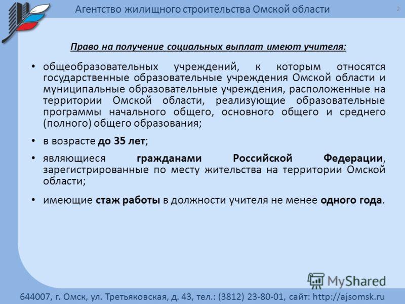 Право на получение социальных выплат имеют учителя: общеобразовательных учреждений, к которым относятся государственные образовательные учреждения Омской области и муниципальные образовательные учреждения, расположенные на территории Омской области,