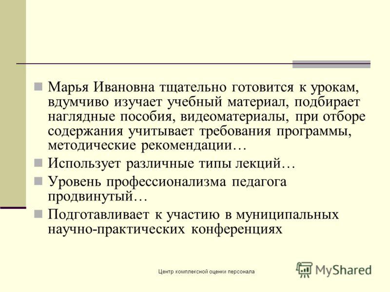 Центр комплексной оценки персонала Марья Ивановна тщательно готовится к урокам, вдумчиво изучает учебный материал, подбирает наглядные пособия, видеоматериалы, при отборе содержания учитывает требования программы, методические рекомендации… Используе