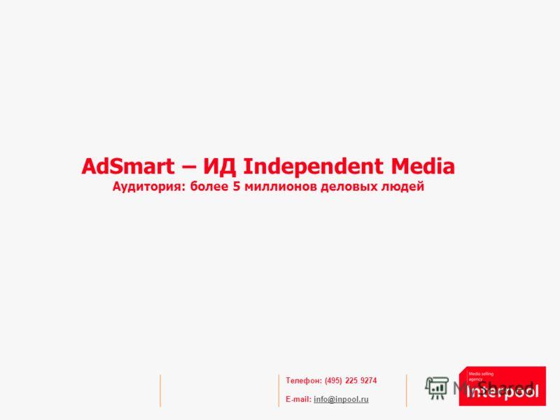 Телефон: (495) 225 9274 E-mail: info@inpool.ruinfo@inpool.ru AdSmart – ИД Independent Media Аудитория: более 5 миллионов деловых людей
