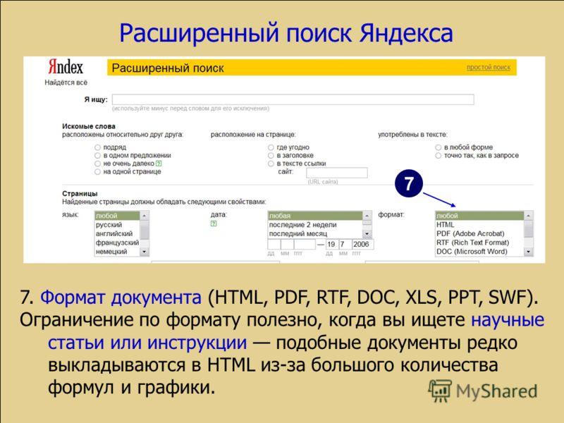 Расширенный поиск Яндекса 7. Формат документа (HTML, PDF, RTF, DOC, XLS, PPT, SWF). Ограничение по формату полезно, когда вы ищете научные статьи или инструкции подобные документы редко выкладываются в HTML из-за большого количества формул и графики.