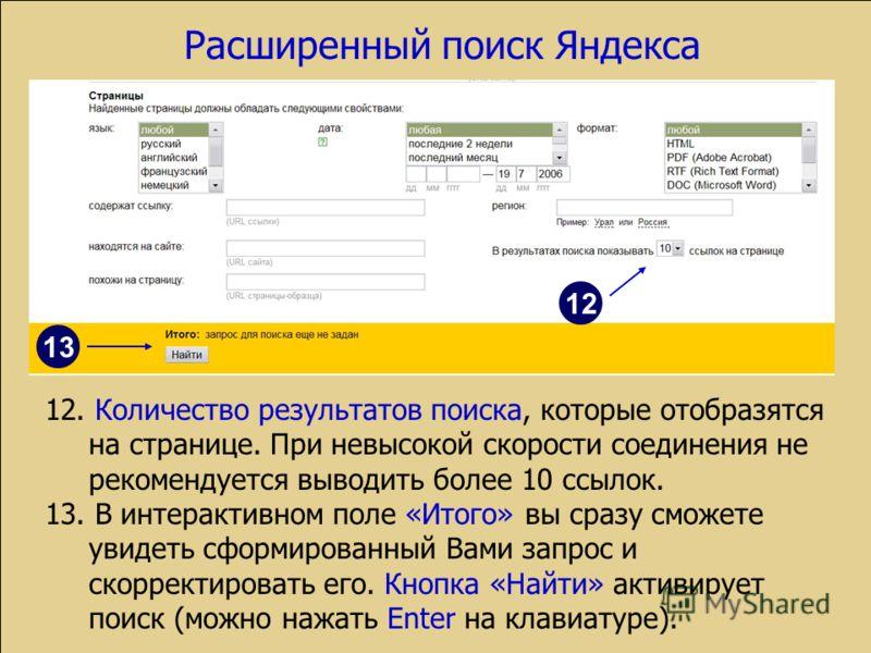 Расширенный поиск Яндекса 12. Количество результатов поиска, которые отобразятся на странице. При невысокой скорости соединения не рекомендуется выводить более 10 ссылок. 13. В интерактивном поле «Итого» вы сразу сможете увидеть сформированный Вами з