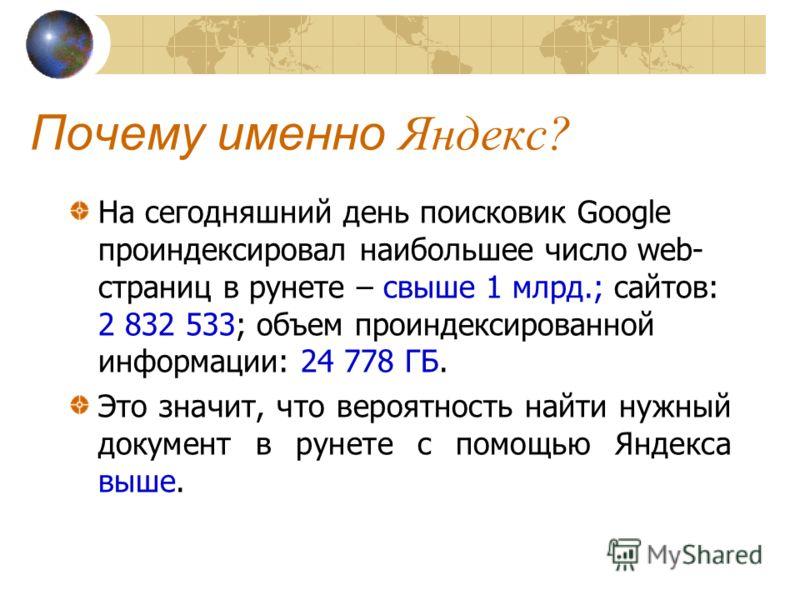 Презентация по информатике google.яндекс