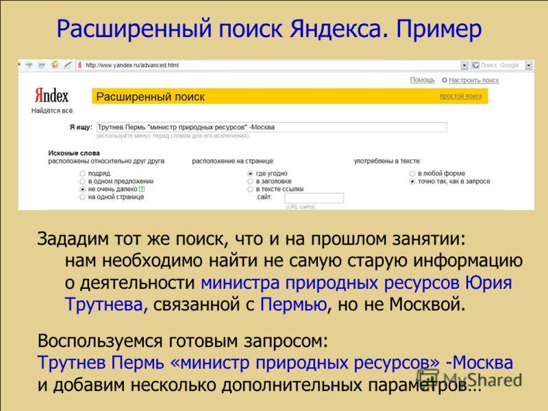 Зададим тот же поиск, что и на прошлом занятии: нам необходимо найти не самую старую информацию о деятельности министра природных ресурсов Юрия Трутнева, связанной с Пермью, но не Москвой. Воспользуемся готовым запросом: Трутнев Пермь «министр природ