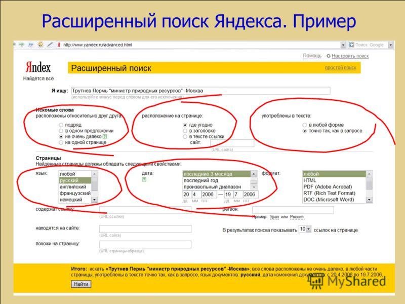 Расширенный поиск Яндекса. Пример