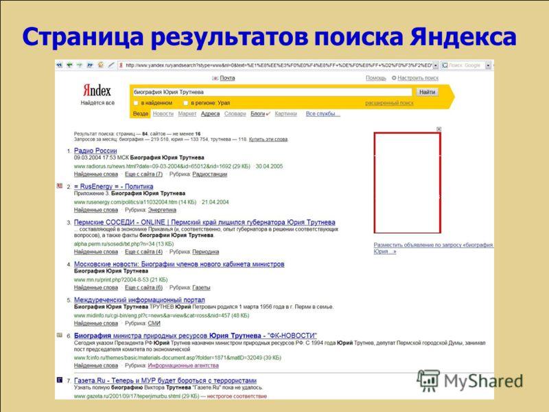 Страница результатов поиска Яндекса