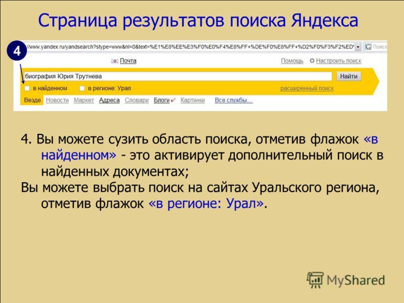 4. Вы можете сузить область поиска, отметив флажок «в найденном» - это активирует дополнительный поиск в найденных документах; Вы можете выбрать поиск на сайтах Уральского региона, отметив флажок «в регионе: Урал». Страница результатов поиска Яндекса