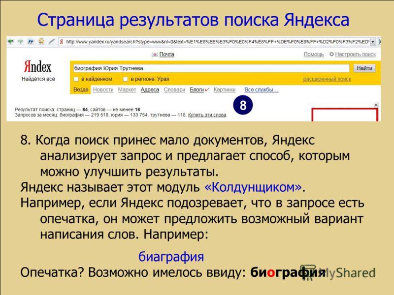 8. Когда поиск принес мало документов, Яндекс анализирует запрос и предлагает способ, которым можно улучшить результаты. Яндекс называет этот модуль «Колдунщиком». Например, если Яндекс подозревает, что в запросе есть опечатка, он может предложить во