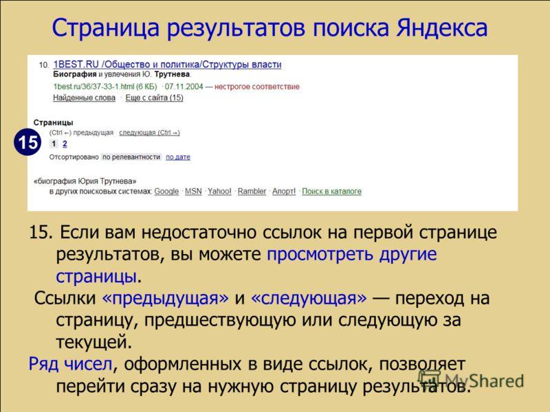 Страница результатов поиска Яндекса 15. Если вам недостаточно ссылок на первой странице результатов, вы можете просмотреть другие страницы. Ссылки «предыдущая» и «следующая» переход на страницу, предшествующую или следующую за текущей. Ряд чисел, офо
