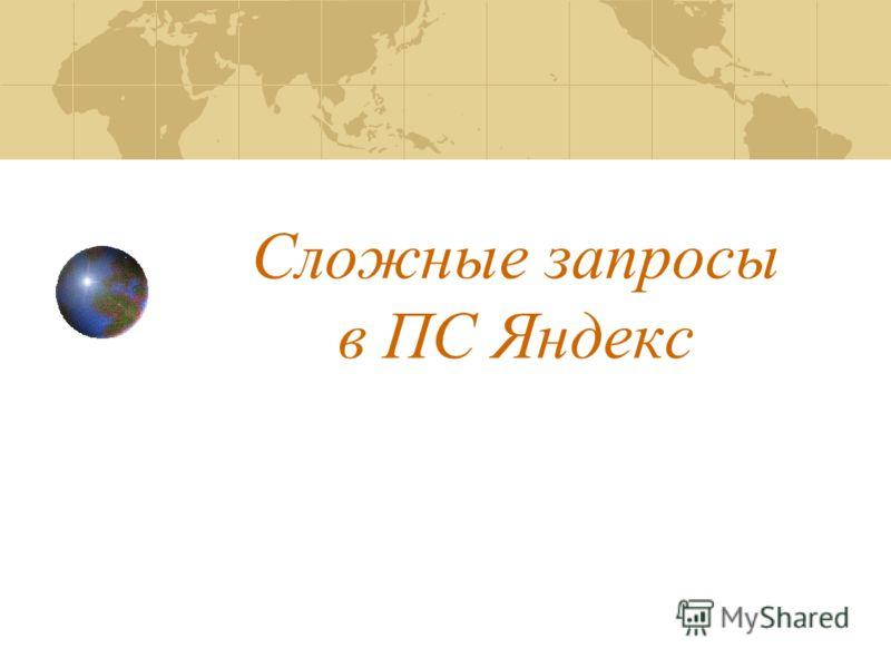 Сложные запросы в ПС Яндекс