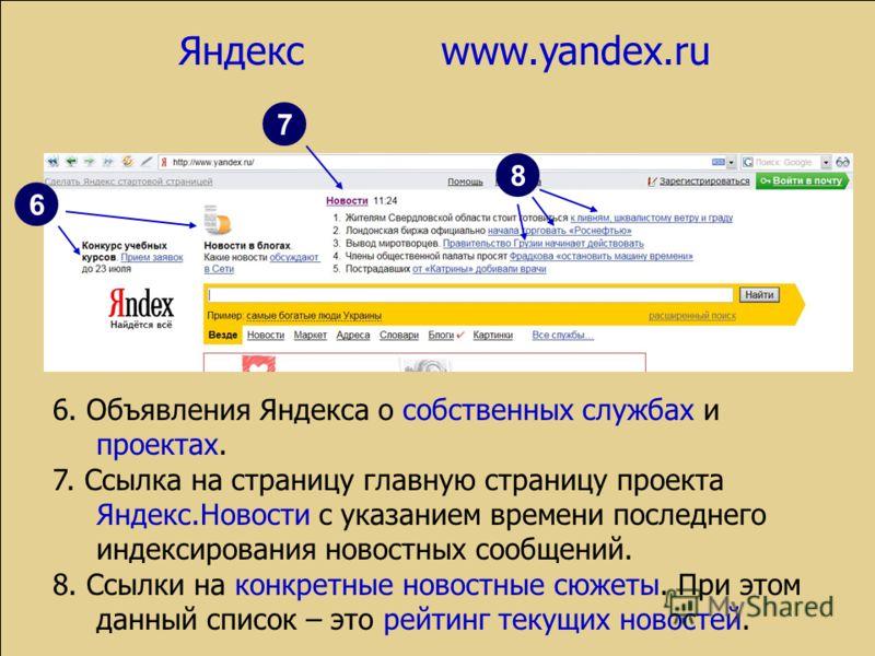 Яндекс www.yandex.ru 6 7 8 6. Объявления Яндекса о собственных службах и проектах. 7. Ссылка на страницу главную страницу проекта Яндекс.Новости с указанием времени последнего индексирования новостных сообщений. 8. Ссылки на конкретные новостные сюже