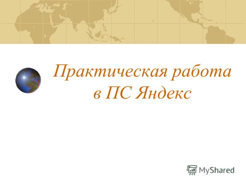 Практическая работа в ПС Яндекс