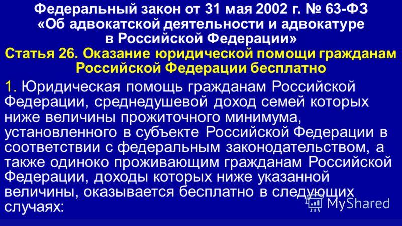 Федеральный закон от 31 мая 2002 г. 63-ФЗ «Об адвокатской деятельности и адвокатуре в Российской Федерации» Статья 26. Оказание юридической помощи гражданам Российской Федерации бесплатно 1. Юридическая помощь гражданам Российской Федерации, среднеду