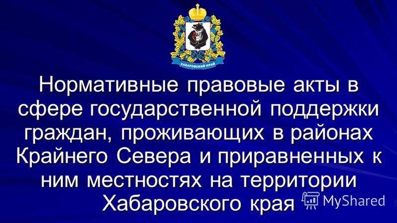 Нормативные правовые акты в сфере государственной поддержки граждан, проживающих в районах Крайнего Севера и приравненных к ним местностях на территории Хабаровского края