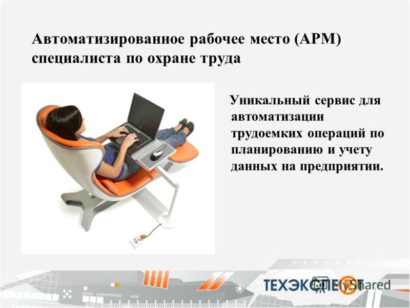 Автоматизированное рабочее место (АРМ) специалиста по охране труда Уникальный сервис для автоматизации трудоемких операций по планированию и учету данных на предприятии.
