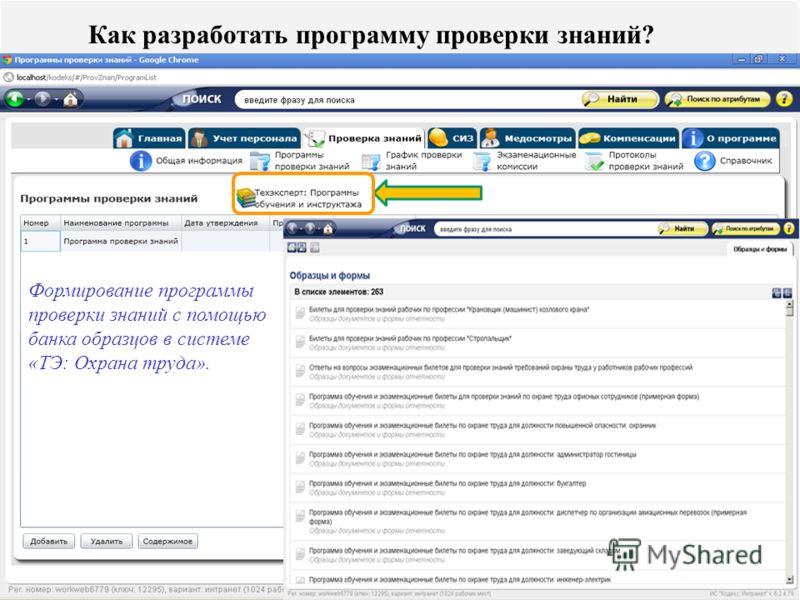 Формирование программы проверки знаний с помощью банка образцов в системе «ТЭ: Охрана труда». Как разработать программу проверки знаний?