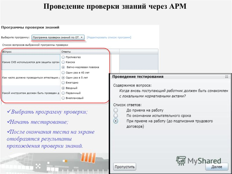 Проведение проверки знаний через АРМ Выбрать программу проверки; Начать тестирование; После окончания теста на экране отобразятся результаты прохождения проверки знаний.