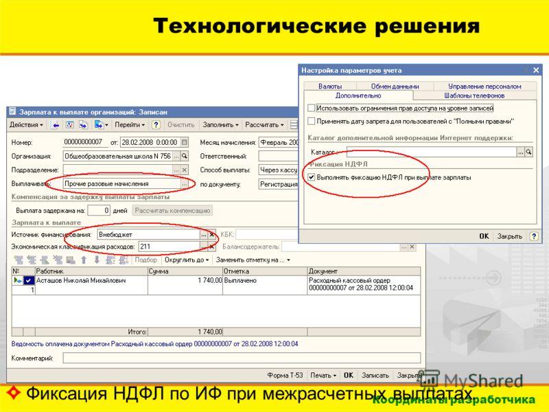 Координаты разработчика Технологические решения Фиксация НДФЛ по ИФ при межрасчетных выплатах.