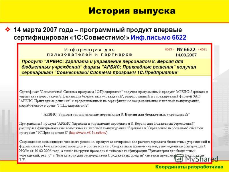 Координаты разработчика История выпуска 14 марта 2007 года – программный продукт впервые сертифицирован «1С:Совместимо!» Инф.письмо 6622