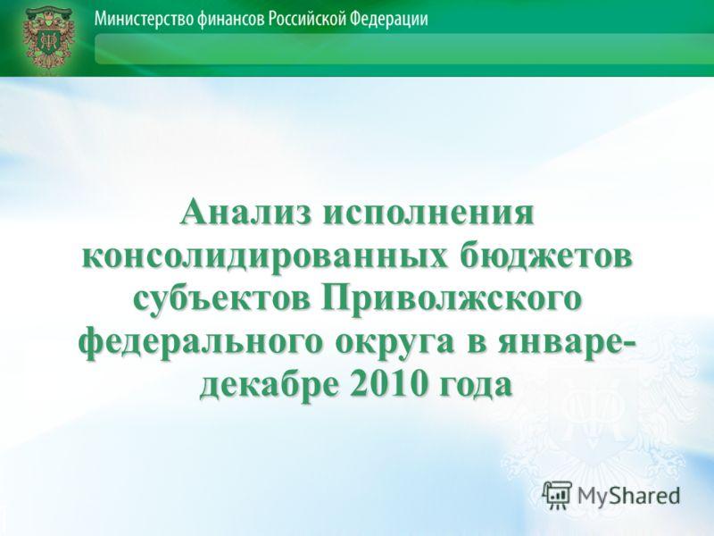 Анализ исполнения консолидированных бюджетов субъектов Приволжского федерального округа в январе- декабре 2010 года