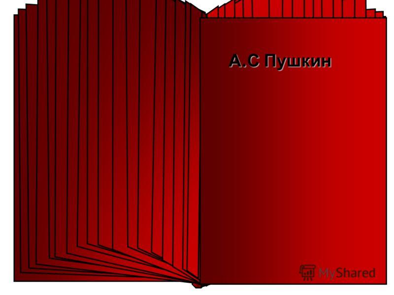 Александр Сергеевич Пушкин родился 6 июня (26 мая 26 мая по старому стилю) 1799 году в Москве в день святого праздника Вознесения Господня.Эти сведения о месте и времени рождения Пушкина можно рассматривать как некие символы, - замечал в свое время п