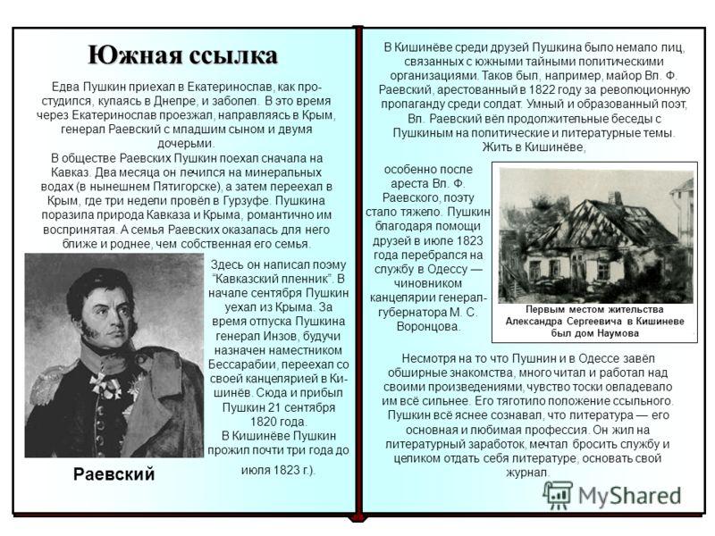 Южная ссылка Едва Пушкин приехал в Екатеринослав, как про студился, купаясь в Днепре, и заболел. В это время через Екатеринослав проезжал, направляясь в Крым, генерал Раевский с младшим сыном и двумя дочерьми. В обществе Раевских Пушкин поехал снач