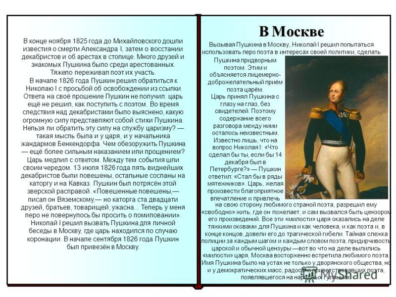 В конце ноября 1825 года до Михайловского дошли известия о смерти Александра I, затем о восстании декабристов и об арестах в столице. Много друзей и знакомых Пушкина было среди арестованных. Тяжело переживал поэт их участь. В начале 1826 года Пушкин