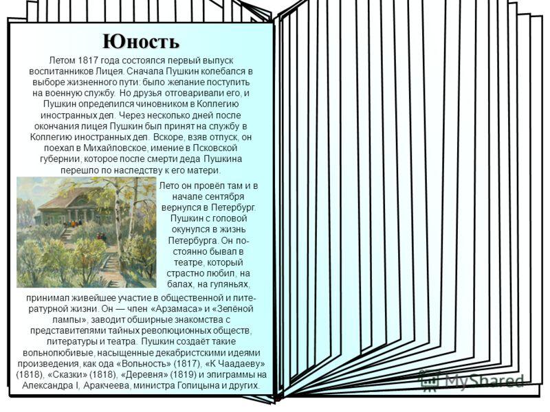 Такие стихотворения распространялись в рукописном виде по всей стране и не только среди дворян; они проникали в среду разночинной интеллигенции, грамотных крестьян, солдат. Среди других произведений, написанных Пушкиным в это время, особенно выделяе