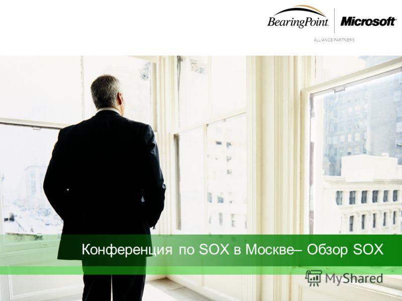 ALLIANCE PARTNERS Конференция по SOX в Москве– Обзор SOX