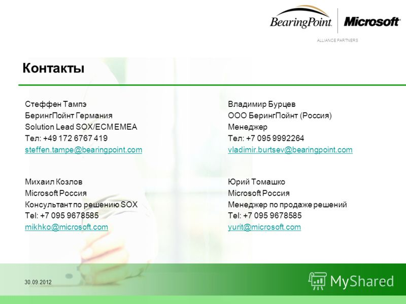 ALLIANCE PARTNERS 25.08.201214 Контакты Стеффен ТампэВладимир Бурцев БерингПойнт ГерманияООО БерингПойнт (Россия) Solution Lead SOX/ECM EMEAМенеджер Teл: +49 172 6767 419Teл: +7 095 9992264 steffen.tampe@bearingpoint.comvladimir.burtsev@bearingpoint.