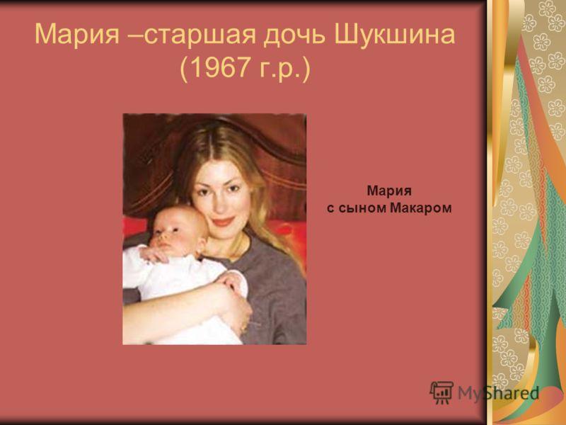 Мария –старшая дочь Шукшина (1967 г.р.) Мария с сыном Макаром