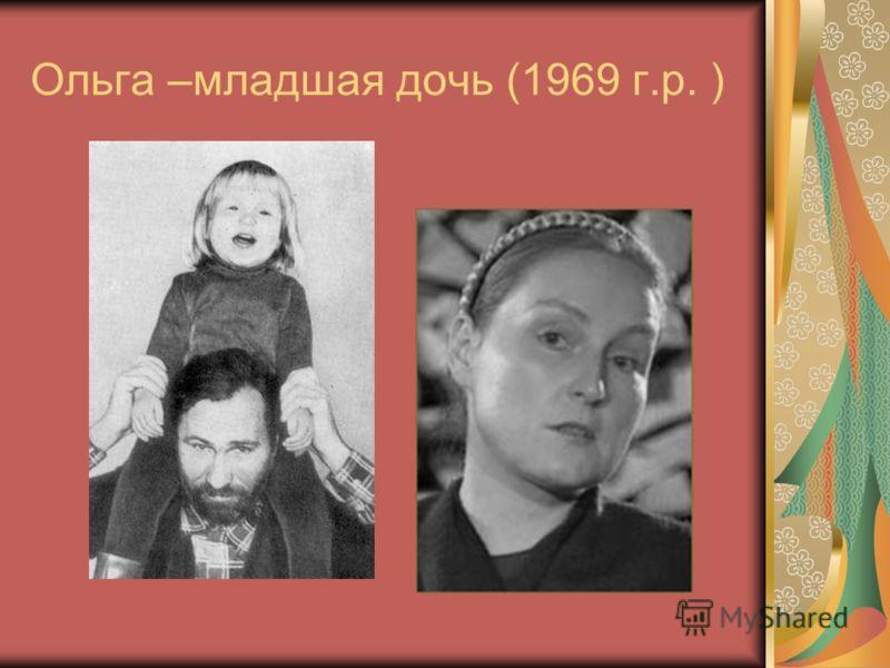 Ольга –младшая дочь (1969 г.р. )