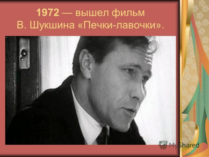 1972 вышел фильм В. Шукшина «Печки-лавочки».