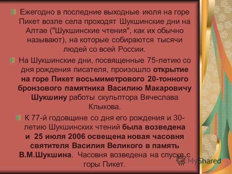 Ежегодно в последние выходные июля на горе Пикет возле села проходят Шукшинские дни на Алтае (