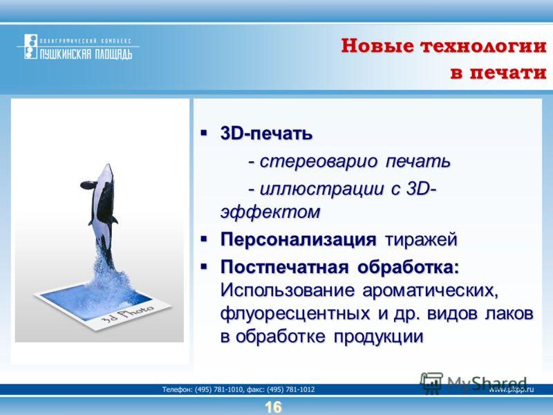 3D-печать 3D-печать - стереоварио печать - стереоварио печать - иллюстрации с 3D- эффектом - иллюстрации с 3D- эффектом Персонализация тиражей Персонализация тиражей Постпечатная обработка: Использование ароматических, флуоресцентных и др. видов лако
