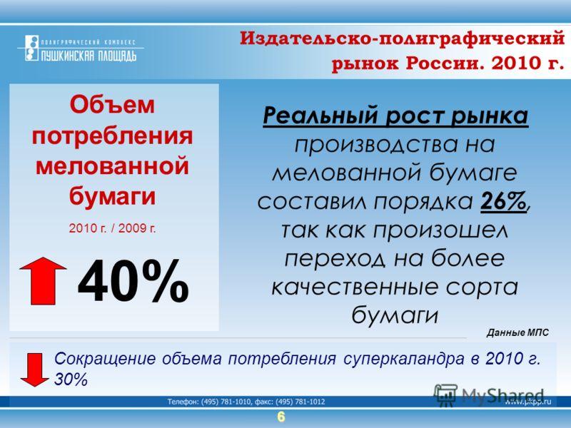 Объем потребления мелованной бумаги 2010 г. / 2009 г. Реальный рост рынка производства на мелованной бумаге составил порядка 26%, так как произошел переход на более качественные сорта бумаги Сокращение объема потребления суперкаландра в 2010 г. 30% 4