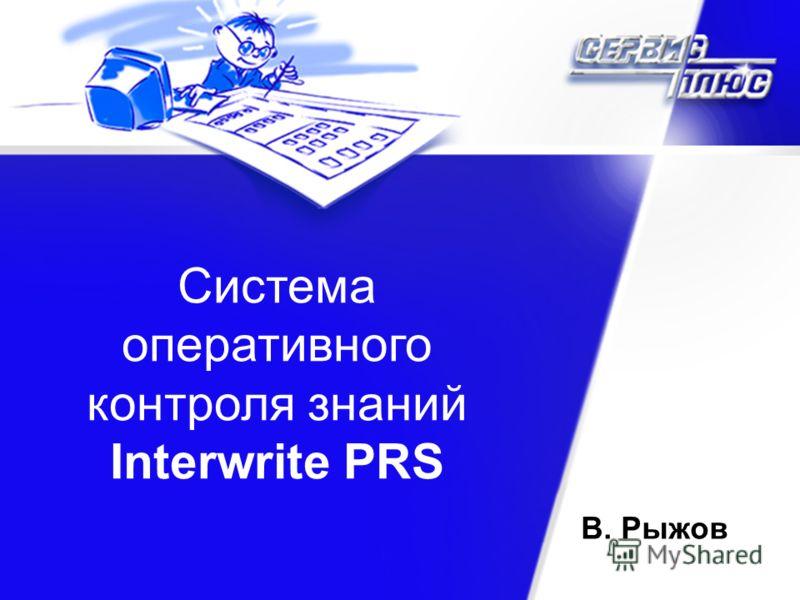 Сервис Плюс Интеграция Система оперативного контроля знаний Interwrite PRS В. Рыжов