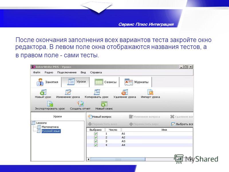 После окончания заполнения всех вариантов теста закройте окно редактора. В левом поле окна отображаются названия тестов, а в правом поле - сами тесты.