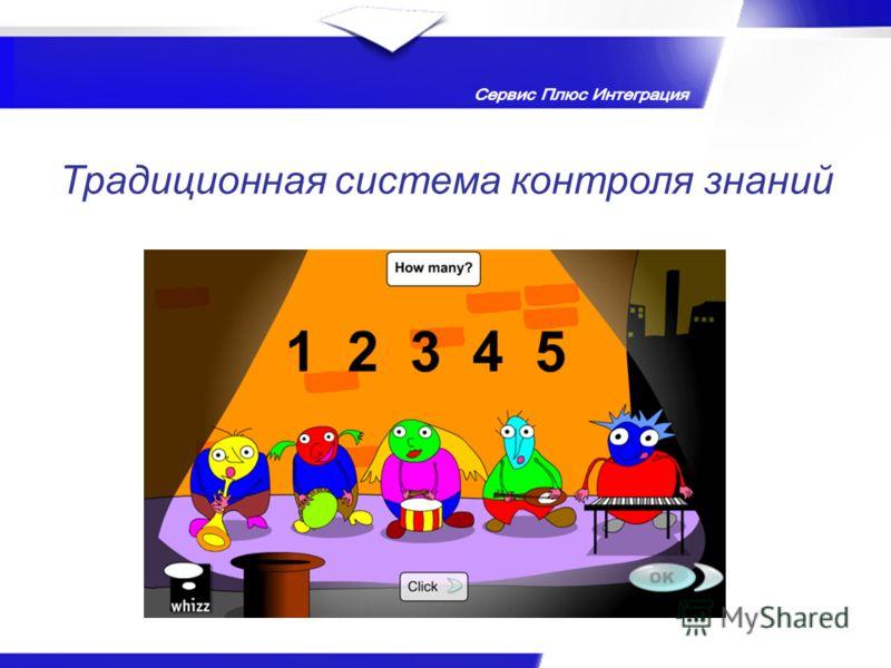 Традиционная система контроля знаний
