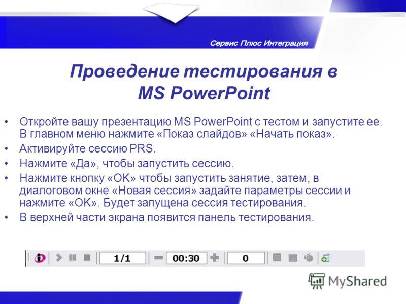 Откройте вашу презентацию MS PowerPoint с тестом и запустите ее. В главном меню нажмите «Показ слайдов» «Начать показ». Активируйте сессию PRS. Нажмите «Да», чтобы запустить сессию. Нажмите кнопку «OK» чтобы запустить занятие, затем, в диалоговом окн