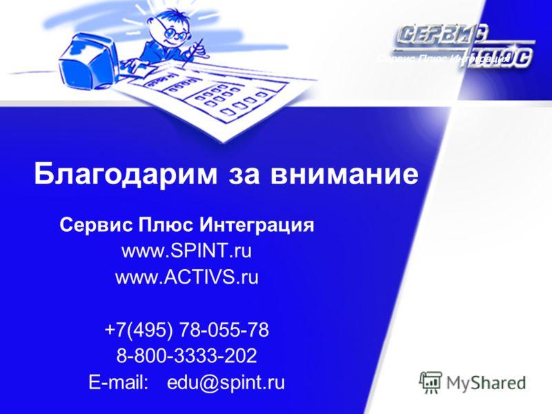 Сервис Плюс Интеграция www.SPINT.ru www.ACTIVS.ru +7(495) 78-055-78 8-800-3333-202 E-mail: edu@spint.ru Благодарим за внимание