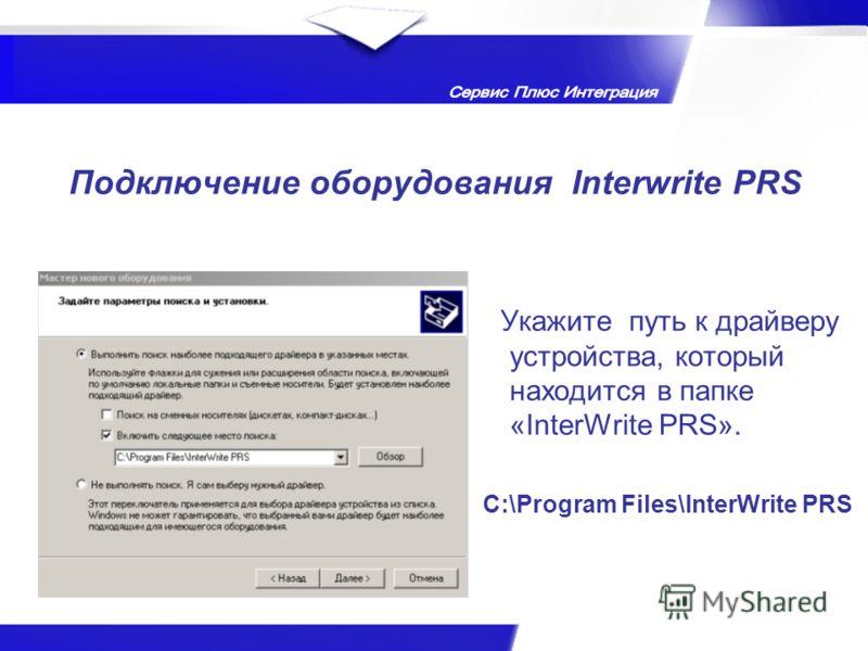 Подключение оборудования Interwrite PRS Укажите путь к драйверу устройства, который находится в папке «InterWrite PRS». C:\Program Files\InterWrite PRS