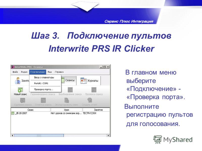 Шаг 3. Подключение пультов Interwrite PRS IR Clicker В главном меню выберите «Подключение» - «Проверка порта». Выполните регистрацию пультов для голосования.