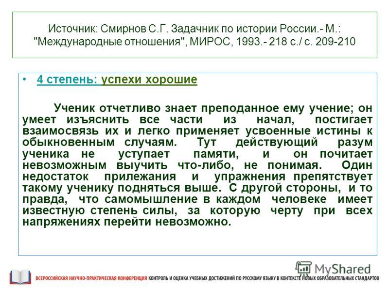 Источник: Смирнов С.Г. Задачник по истории России.- М.: