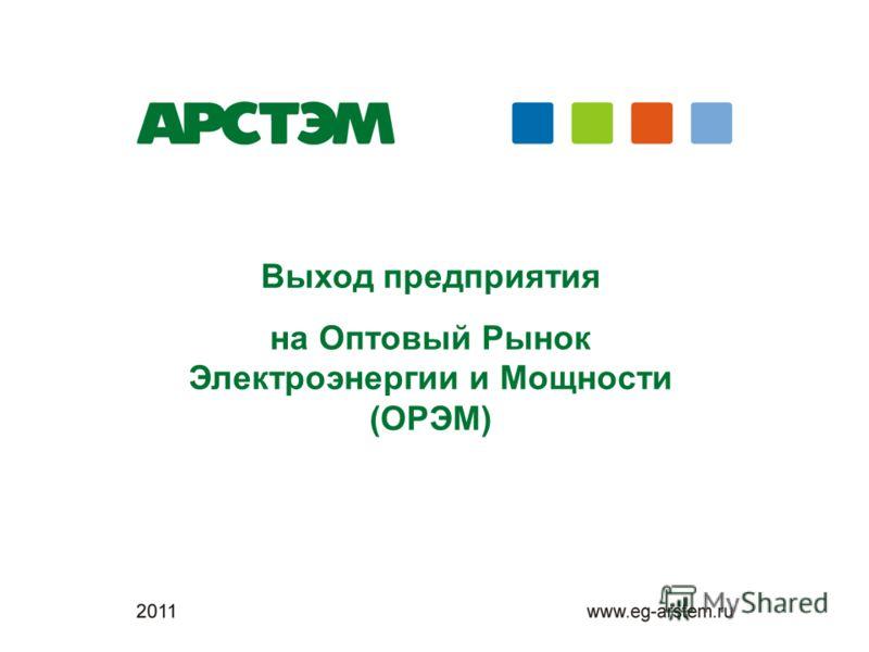 Выход предприятия на Оптовый Рынок Электроэнергии и Мощности (ОРЭМ)