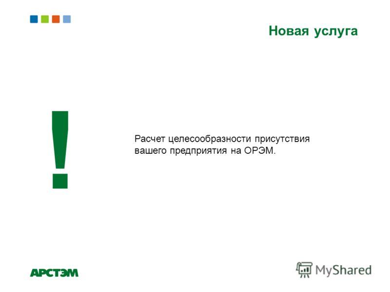 Новая услуга Расчет целесообразности присутствия вашего предприятия на ОРЭМ. !