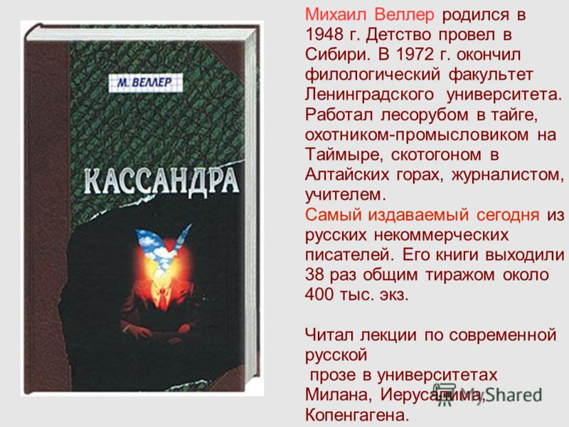 Михаил Веллер родился в 1948 г. Детство провел в Сибири. В 1972 г. окончил филологический факультет Ленинградского университета. Работал лесорубом в тайге, охотником-промысловиком на Таймыре, скотогоном в Алтайских горах, журналистом, учителем. Самый