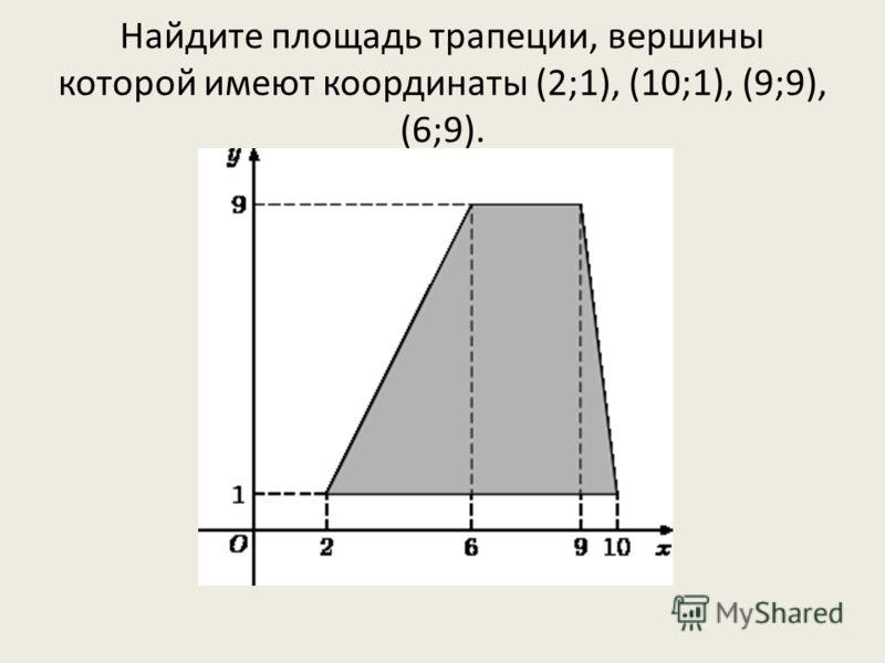 Найдите площадь трапеции, вершины которой имеют координаты (2;1), (10;1), (9;9), (6;9).