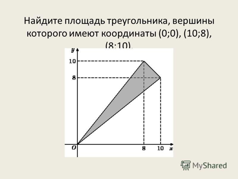 Найдите площадь треугольника, вершины которого имеют координаты (0;0), (10;8), (8;10).